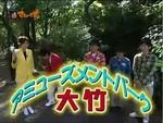 さまぁ〜ず式(動画)〜大竹アミューズメントパーク 081118